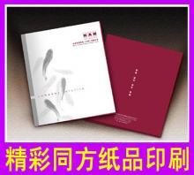 供应宣传册印刷_宣传册印刷厂_广州宣传册印刷_广州宣传册印刷厂