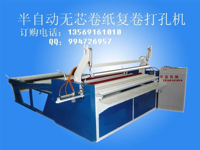 供应复卷机造纸机卫生纸复卷机