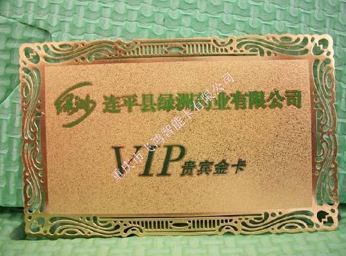 重庆金属卡生产厂家/重庆高档金卡制作厂家批发