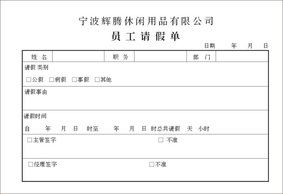 请假条格式表格_★2014最新员工请假条格式_办公表格