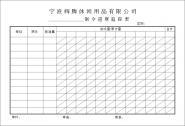 宁波流程表印刷图片