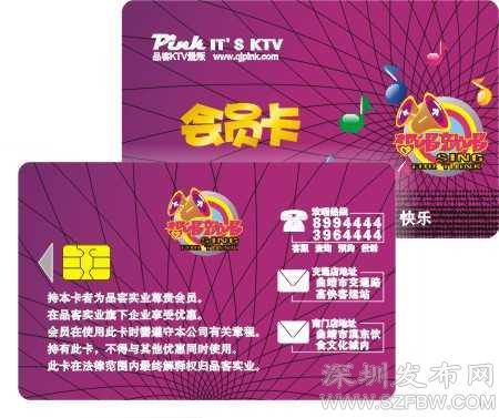 深圳贵宾卡厂家会员卡储值卡图片/深圳贵宾卡厂家会员卡储值卡样板图