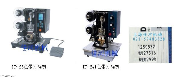 供應食品易拉罐表面色帶打碼機、上海打碼噴碼機系列、手動色帶打碼機生產供應廠家、食品飲料醫藥等行業的生產日期批號等的打碼機圖片