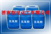 供应氢氟酸厂家价格