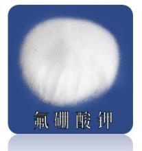 供应氟硼酸钾