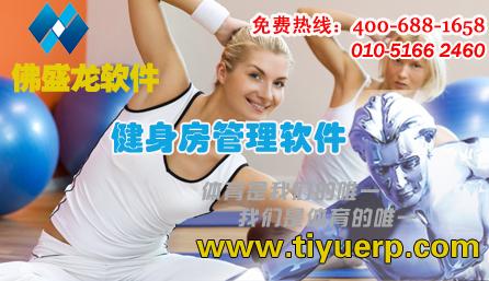 北京佛盛龙健身体育馆管理软件图片/北京佛盛龙健身体育馆管理软件样板图