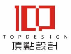 深圳市顶点企业形象策划有限公司