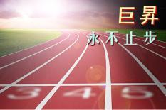 东莞市巨升进出口代理有限公司简介