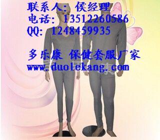 供应磁疗保健套服磁石套服生产厂家OEM贴牌生产批发