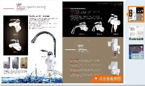 家暖电热水龙头项目介绍即热式电热水龙头