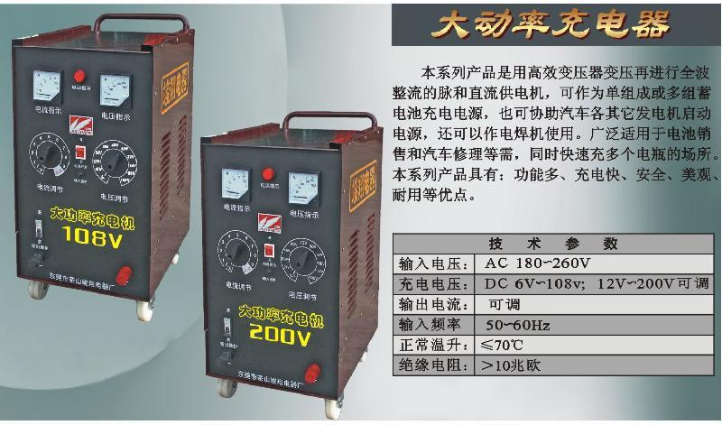 供应大功率充电机