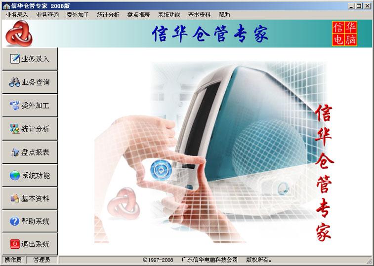 信华库房管理软件图片/信华库房管理软件样板图