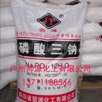 广州供应磷酸三钠