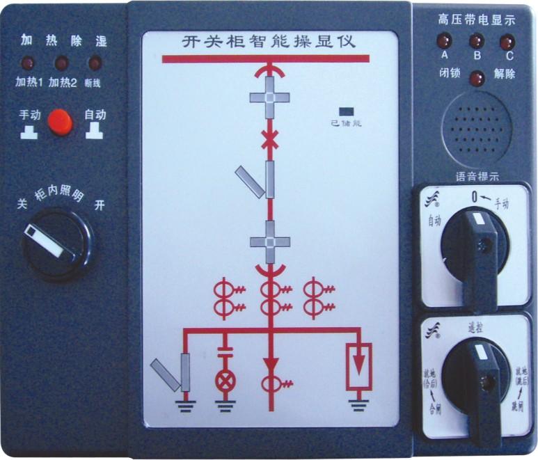 供应PY700C-13开关柜智能操控装置