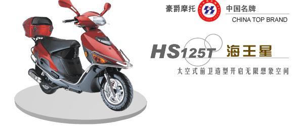 铃木豪爵海王星hs125t摩托车