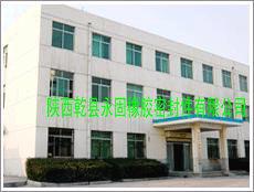 陕西乾县永固橡胶密封件有限公司