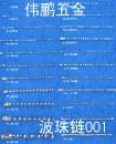 珠链波珠链韩国链铁链铜链侧身链图片