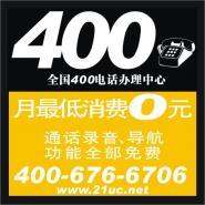 联通4006电信4008图片
