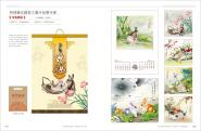 2011西安台历挂历全面上线图片