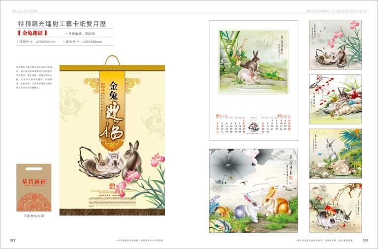 供应2011西安台历挂历全面上线批发