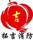 南京拓吉消防设备有限公司