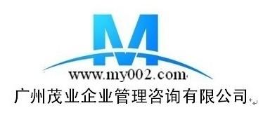广州茂业企业管理咨询有限公司