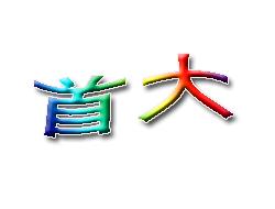 北京首大食品科技公司