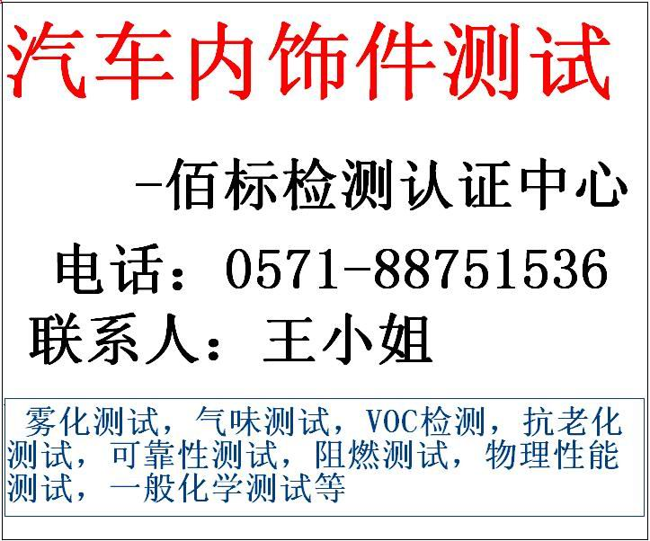 汽车零部件可靠性常用测试标准-杭州佰标检测中心批发
