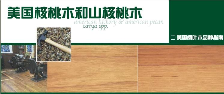 供应美国山核桃木hickory 木板材