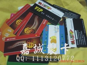 供应抚顺会员卡磁条卡ic卡制作积分卡