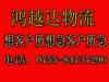 鸿越给力 深圳到澳门专线 深圳至澳门货运专线 深圳专业调车公司图片