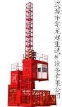 辽源市华龙塔吊销售公司供应施工升降机