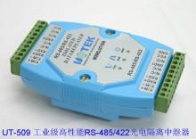 供应485光电隔离中继器报价及厂家