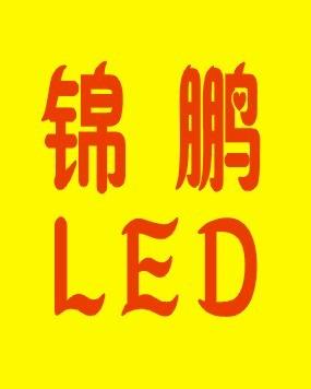 【led显示屏图片大全】led显示屏图片库