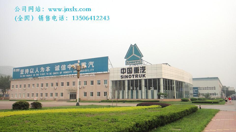 中国重汽销售管理部济南新龙信销售公司