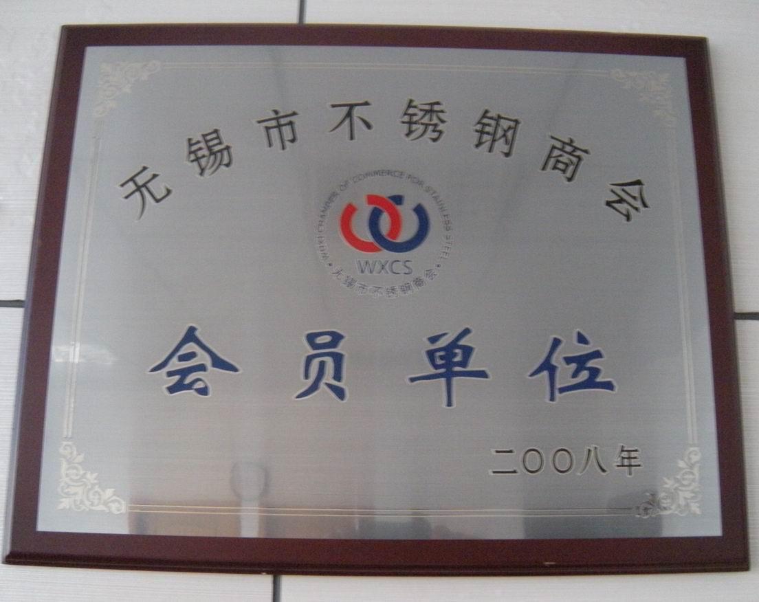无锡不锈钢板材批发市场 商铺 wxbxg168.b2b.