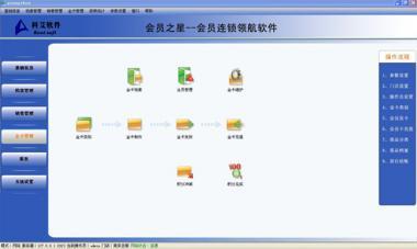 会员之星会员储值积分连锁管理软件图片/会员之星会员储值积分连锁管理软件样板图 (2)