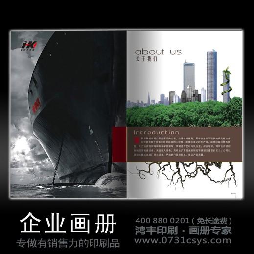 供应长沙高档画册设计长沙鸿丰印刷厂批发