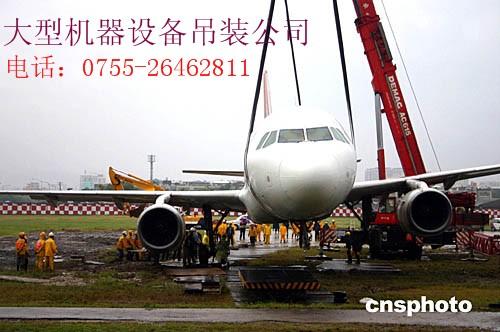 深圳机器吊装深圳机器搬迁深圳市宝安工厂搬迁