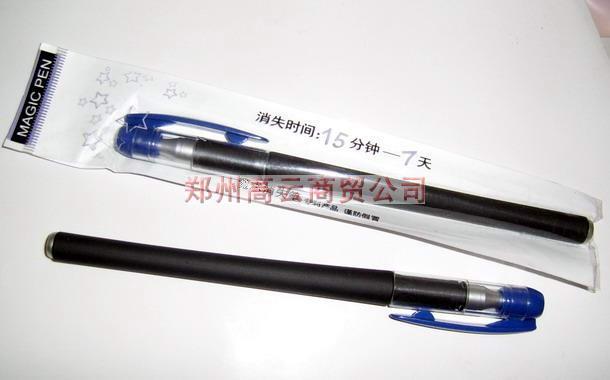 供应定期消失笔