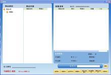 会员之星会员储值积分连锁管理软件价格表