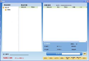 会员之星会员储值积分连锁管理软件图片/会员之星会员储值积分连锁管理软件样板图 (1)