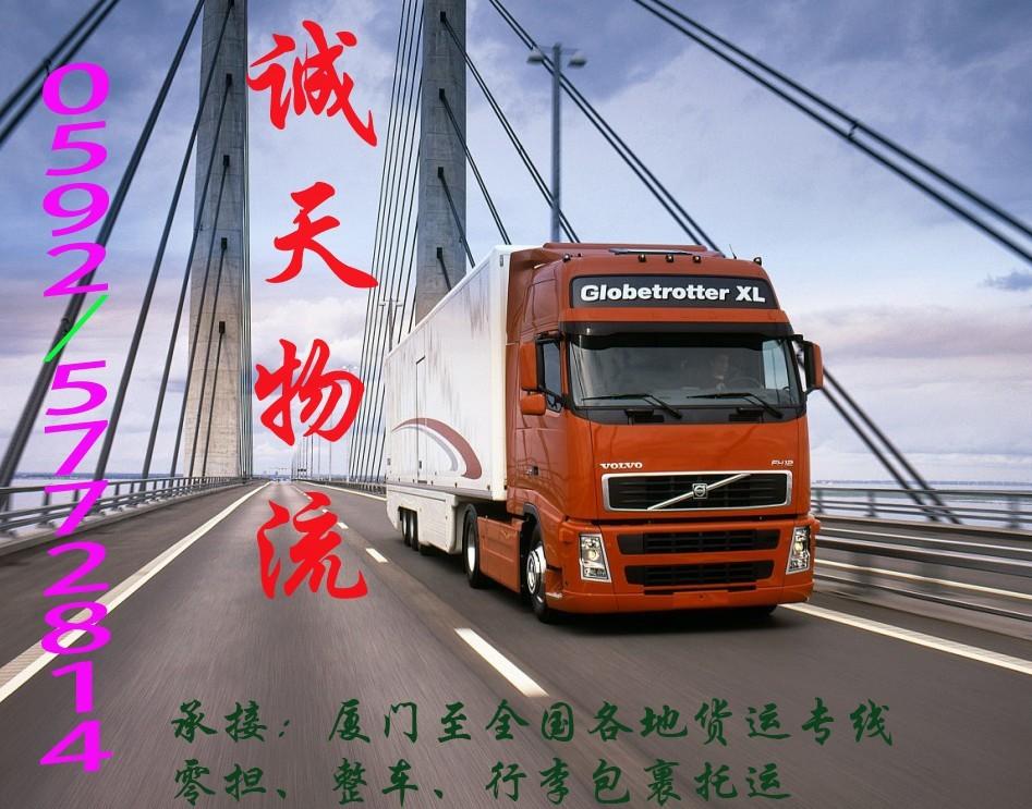 厦门到上海货运_上海到厦门货运物流_上海到厦门物流专线