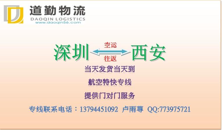 供应用于的特价回馈-深圳到西安空运最快当天到批发