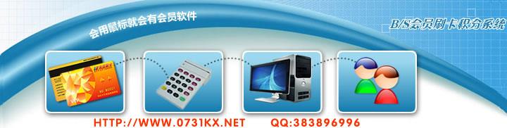 供应长沙会员连锁软件,岳阳会员管理软件网络版凯新会员连锁软件