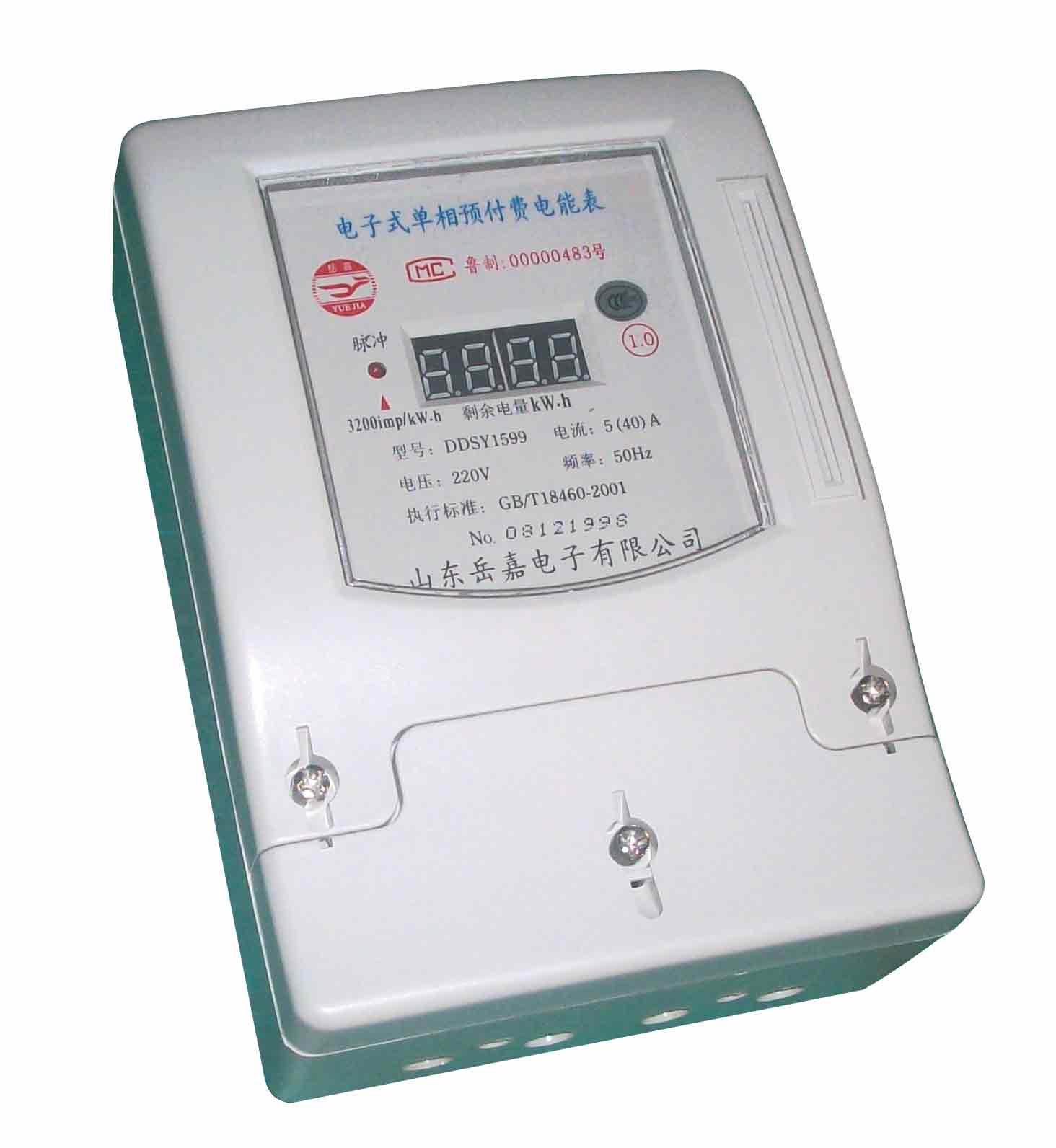 预付费电能表_预付费电能表供货商
