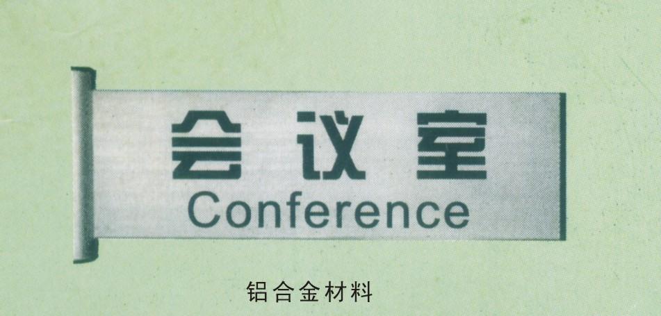 科室牌 标识牌 双色板科室牌 一字型,三角等金银科室牌架 详细>> 会议图片