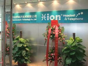 广州北恩电声技术有限公司