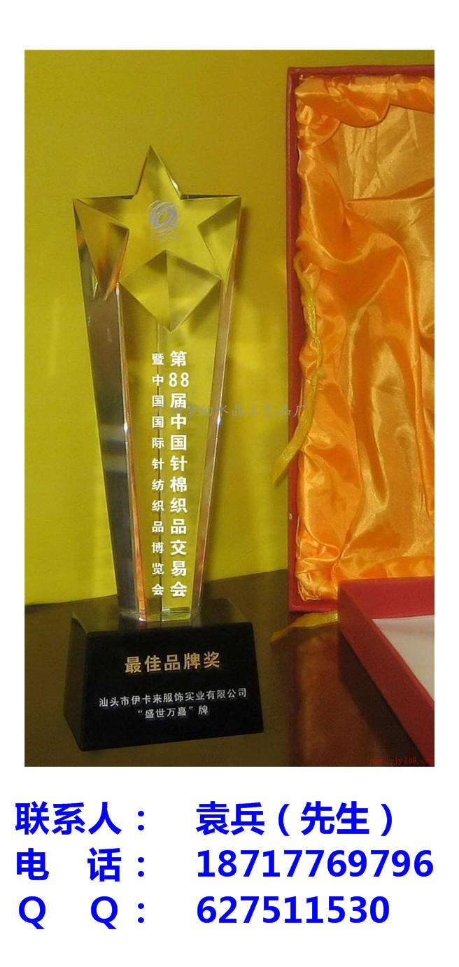 水晶奖杯图片 水晶奖杯样板图 慈善大使奖杯上海水晶奖杯...