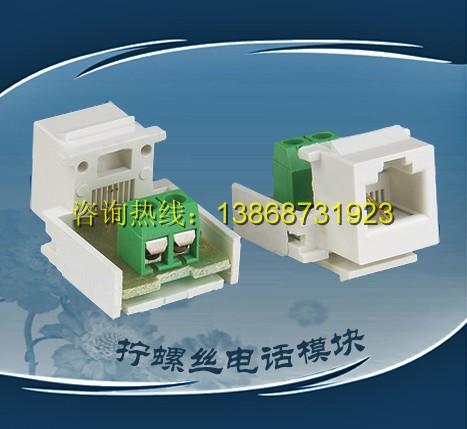 供应拧螺丝电话模块,电话插座,通信接口,通信模块